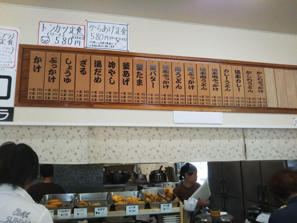 麺太郎メニュー