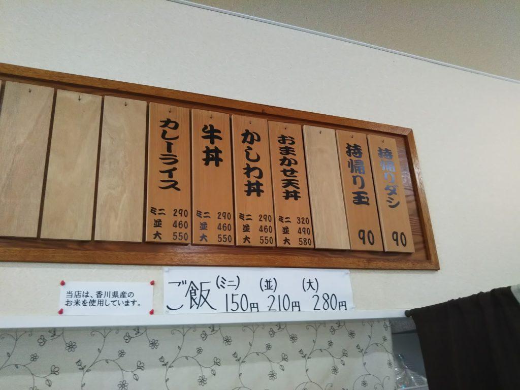 麺太郎メニュー2