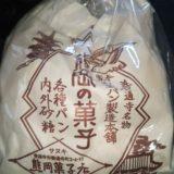 熊岡菓子店袋2