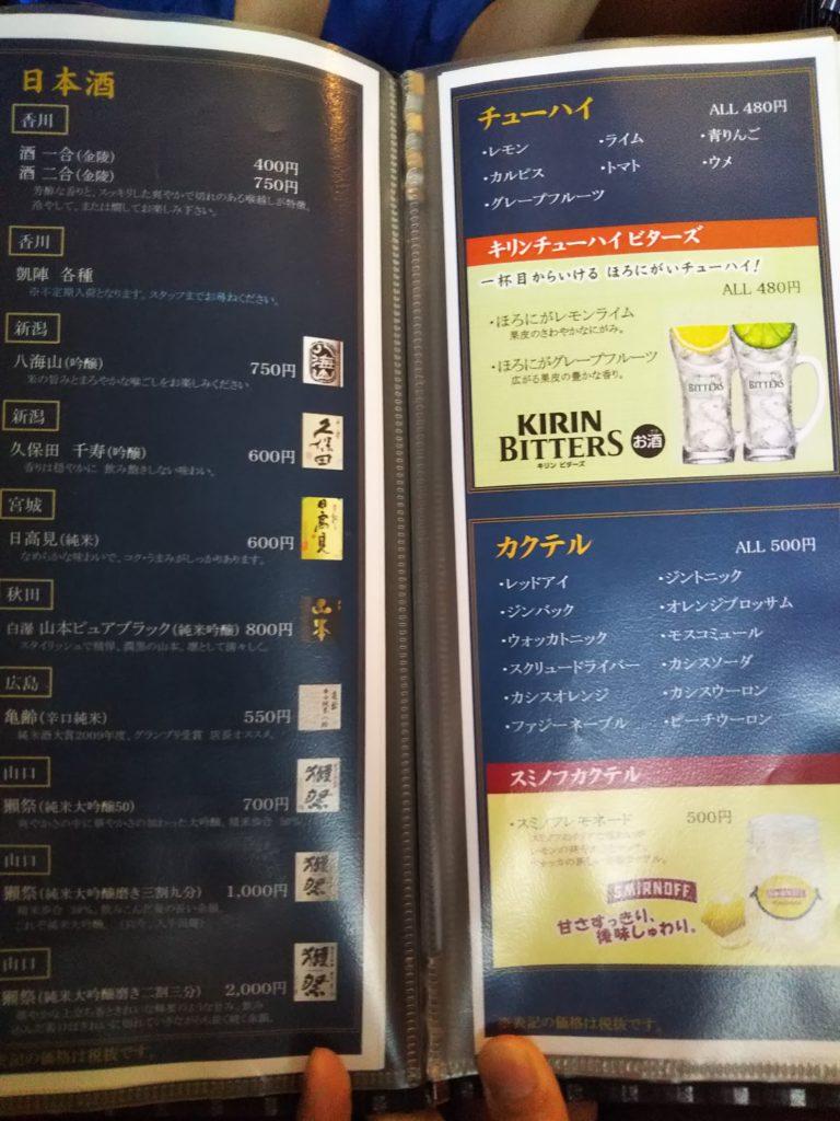 吉風メニュー3