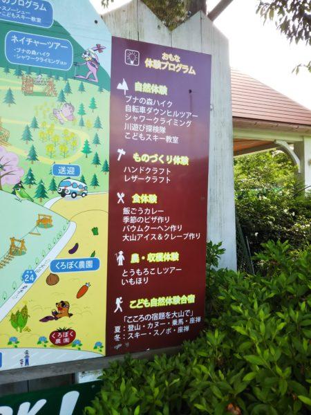 森の国看板2