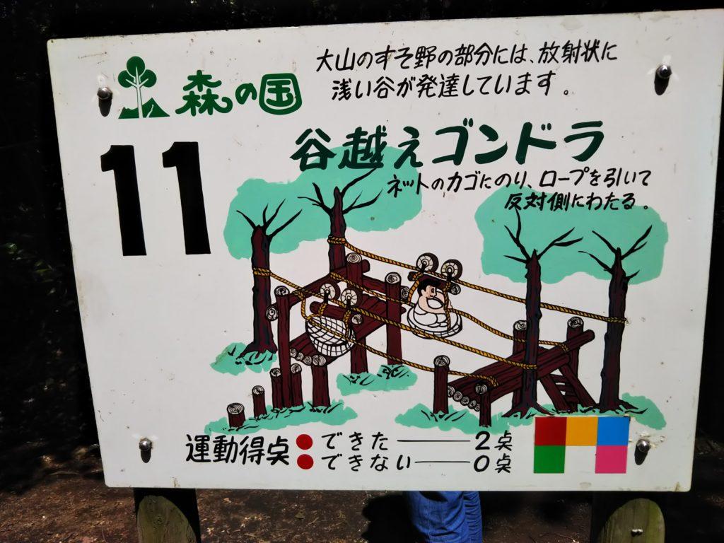 大山コース11