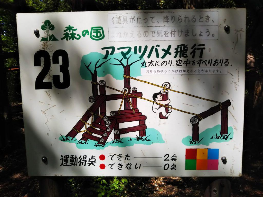 大山コース23