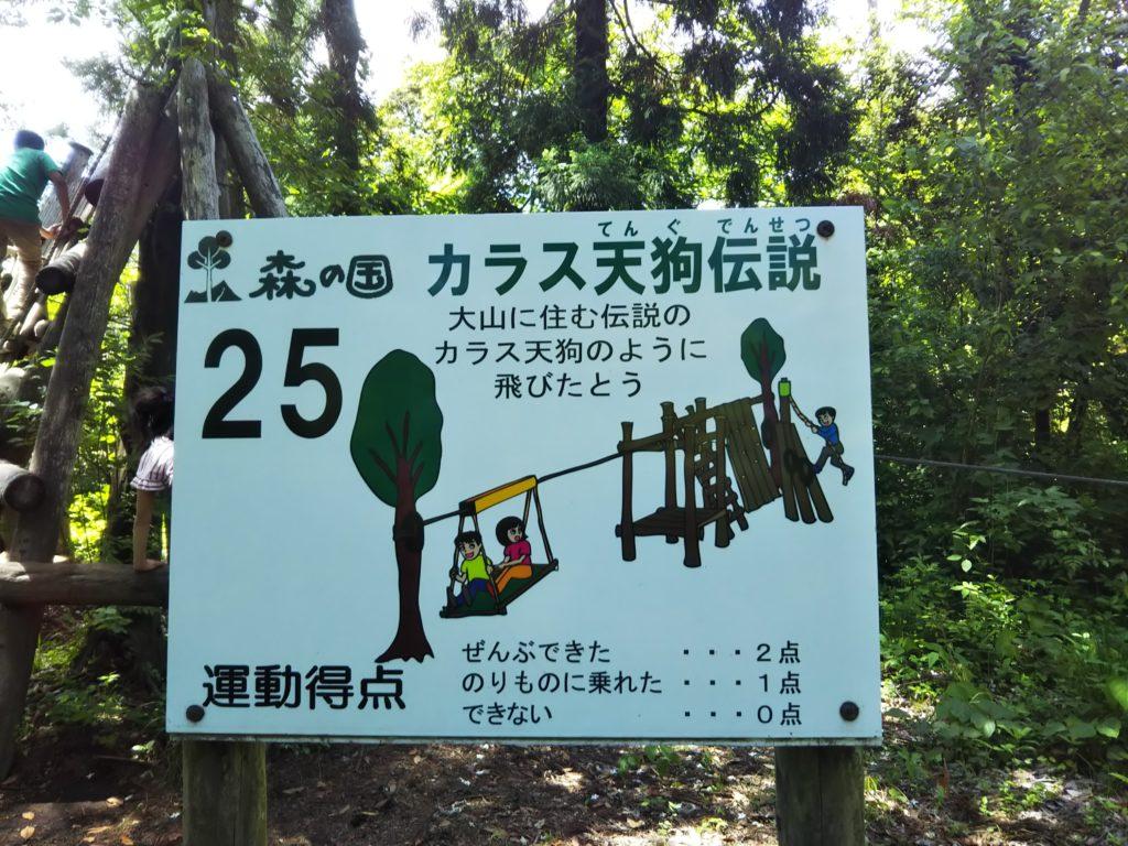 大山コース25