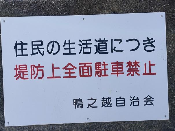 鴨之越防波堤は駐車禁止