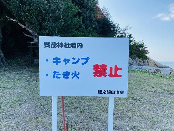 丸山島禁止事項
