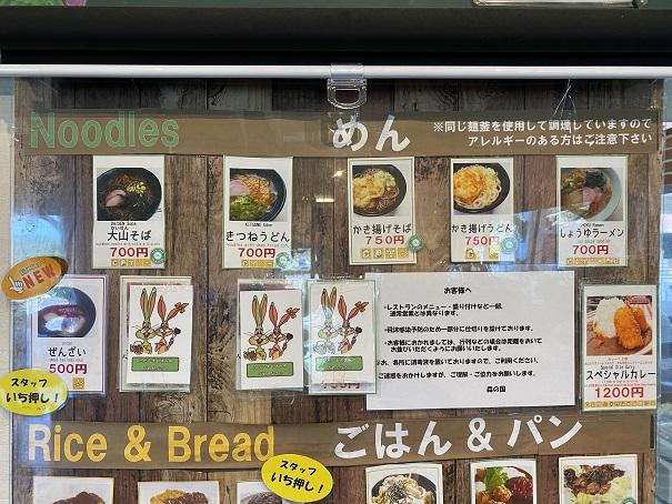 森の国レストランメニューと価格