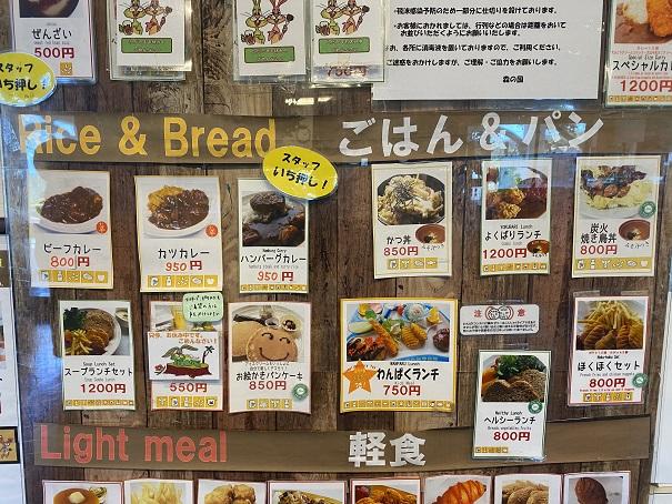 森の国レストランメニュー