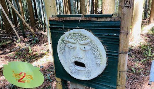 森の国で伝説の秘宝探し トレジャーハンター 鳥取県