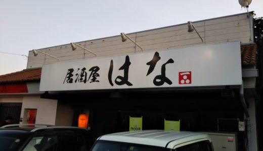 韓国料理や新鮮魚介料理の善通寺市の居酒屋はな