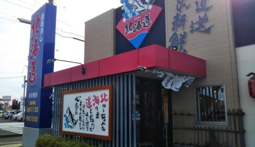 鳥取県米子市のネタが大きい回転すし北海道