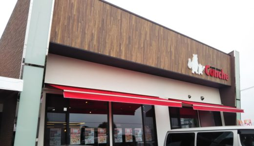丸亀市のイートインもできるパン屋 ベーカリーコンチェ