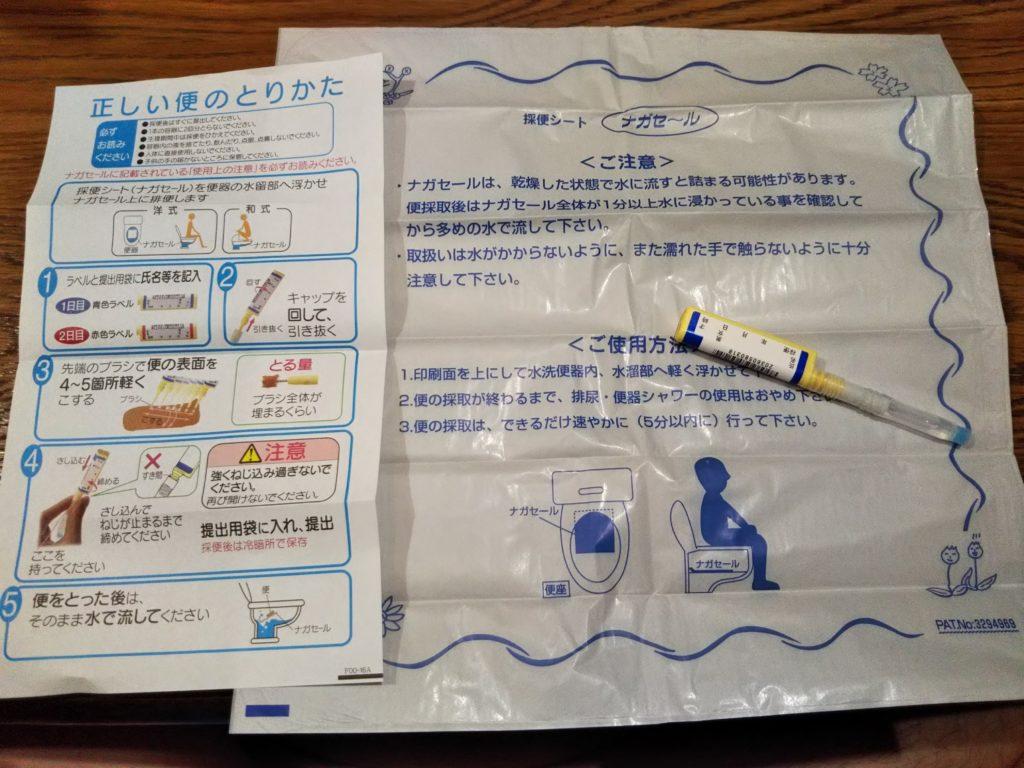 坂出市の香川成人医学研究所検便