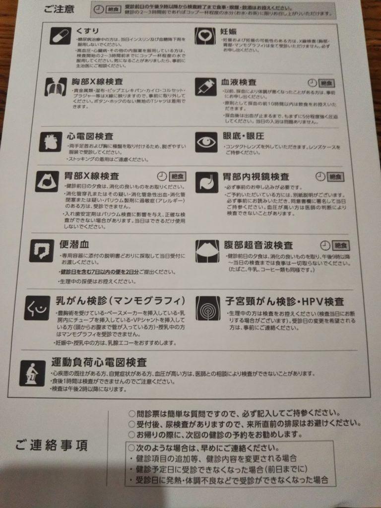 香川成人医学研究所メニュー