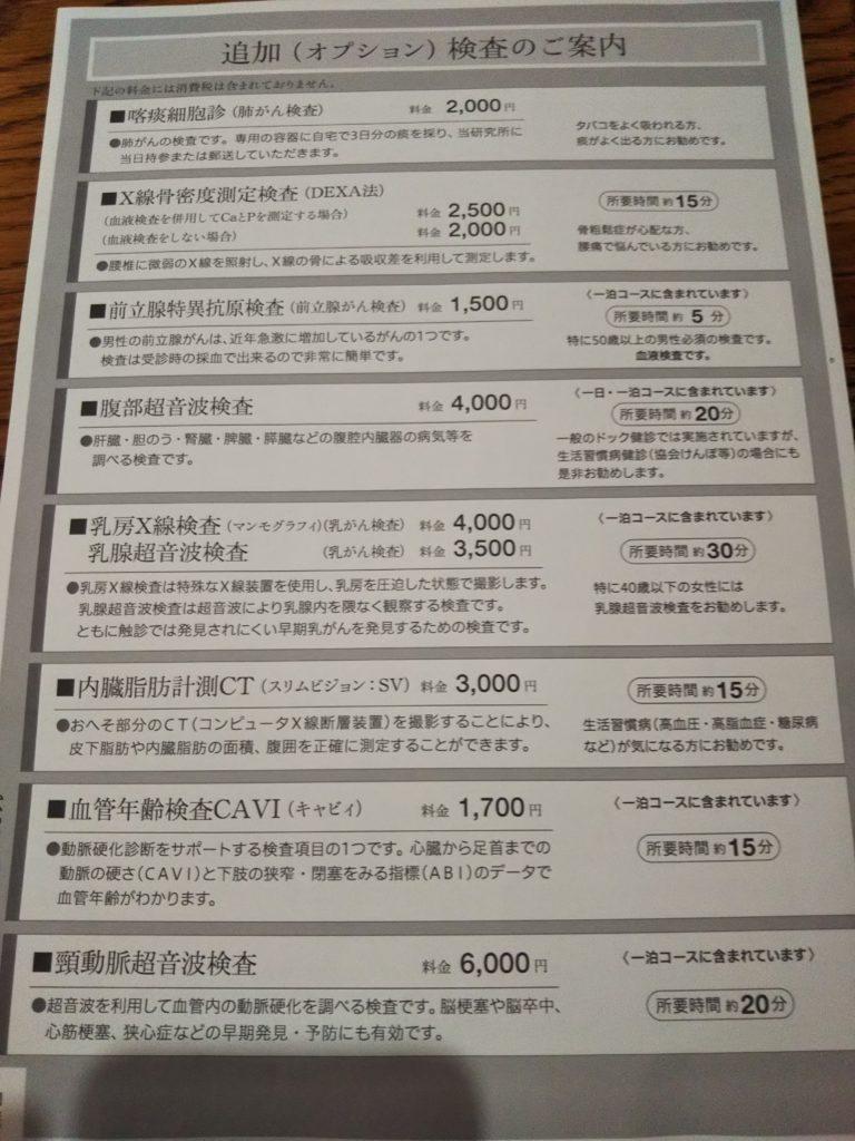 香川成人医学研究所生活習慣病予防健診メニュー