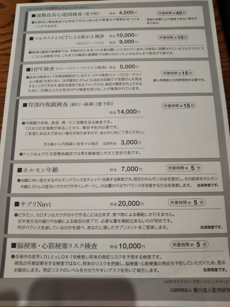 香川成人医学研究所に生活習慣病予防健診オプションメニュー