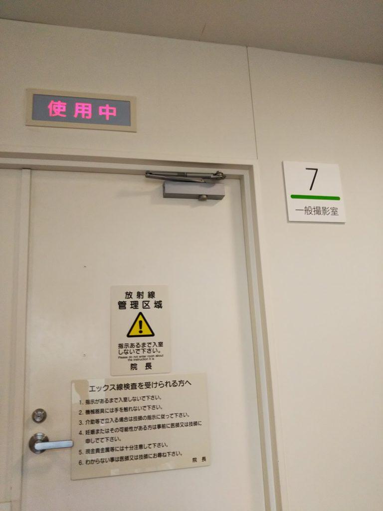 香川成人医学研究所レントゲン室前