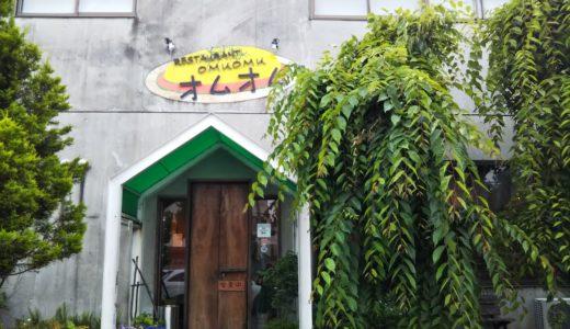 坂出市の美味しいオムライス屋さん オムオム