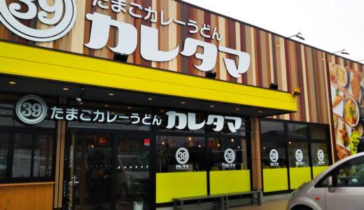 丸亀市飯山町のカレーうどん専門店 カレタマ