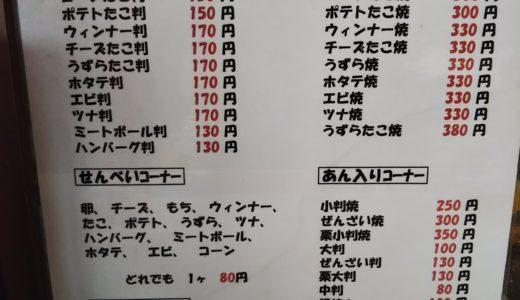 三豊市仁尾町の安くて美味しいたこ判やたこ焼き 小前