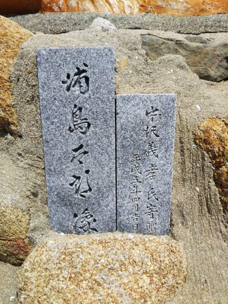 浦島太郎像2