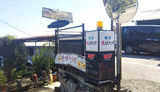 三豊市詫間町大浜の絶景のカフェ 花ばたけ