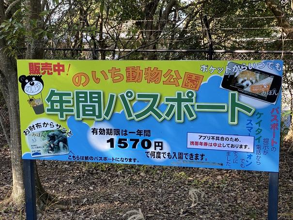 年間パスポート高知県立のいち動物公園