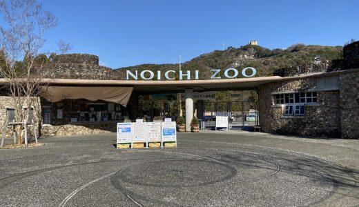 高知県立のいち動物公園 日本の人気動物園ランキング1位 香南市