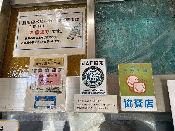 JAF割引高知県立のいち動物公園