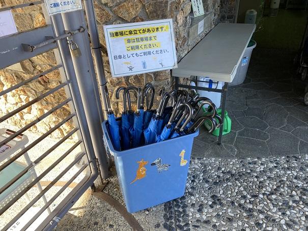 傘の貸し出し高知県立のいち動物公園
