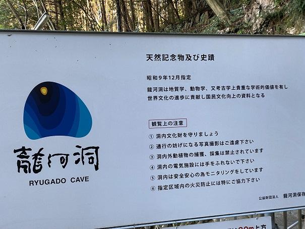 龍河洞注意事項