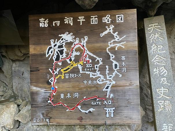 龍河洞平面略図