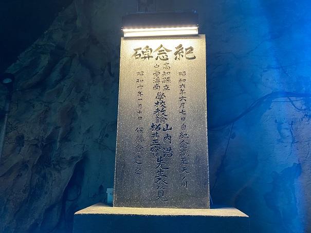 記念の滝記念碑龍河洞