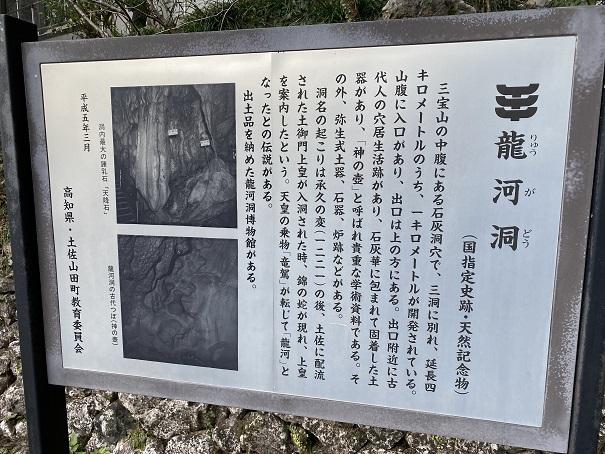 龍河洞の案内説明