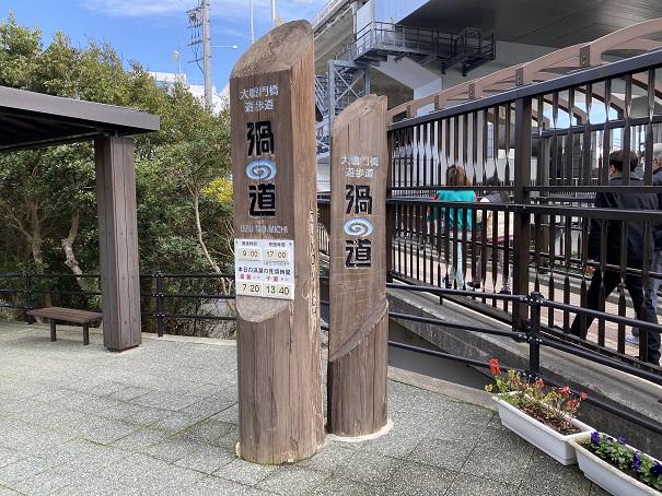 渦の道 大鳴門橋遊歩道の入り口
