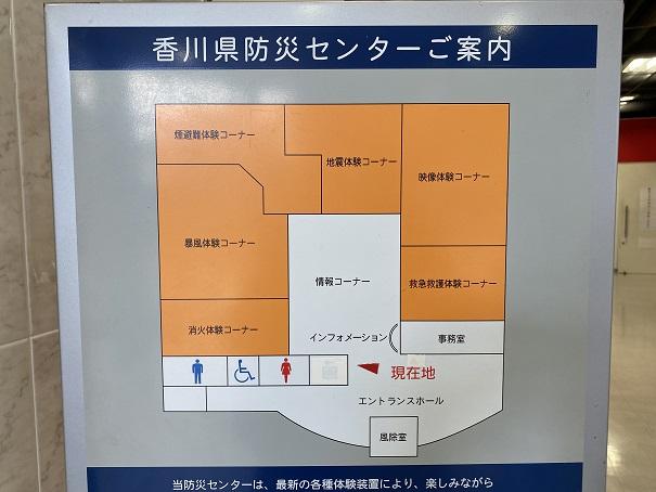 香川県防災センター案内図