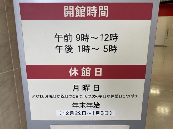 香川県防災センター開館時間休館日