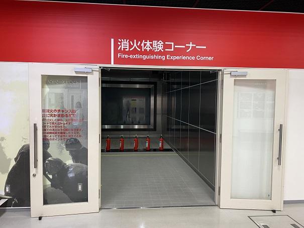 消火体験コーナー香川県防災センター