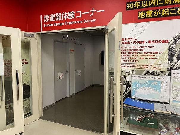 煙避難体験コーナー香川県防災センター