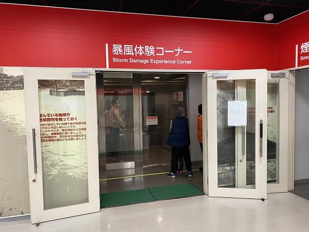 暴風体験コーナー香川県防災センター