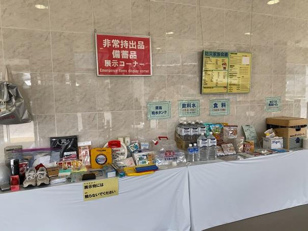 香川県防災センター非常持ち出し品展示コーナー