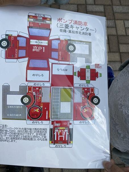 ペーパークラフト香川県防災センター