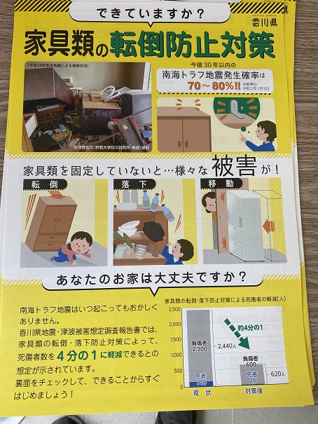 家具類の転倒防止策
