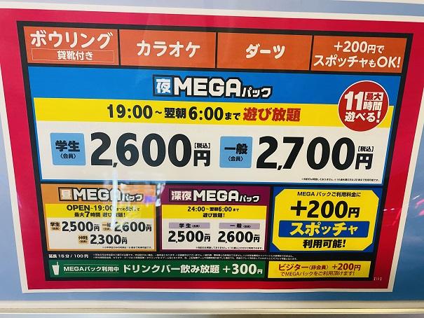 MEGAパックラウンドワン高松店ボウリング