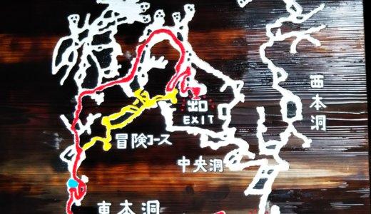 高知県 神秘的な天然記念物鍾乳洞 龍河洞