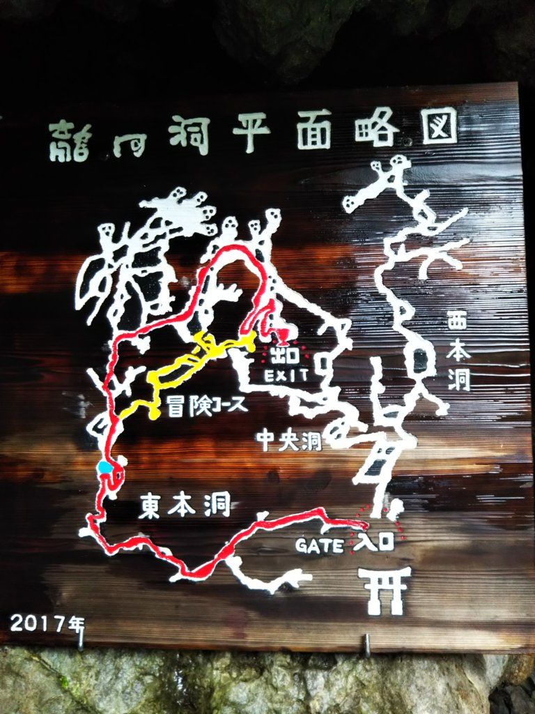 龍河洞平面図