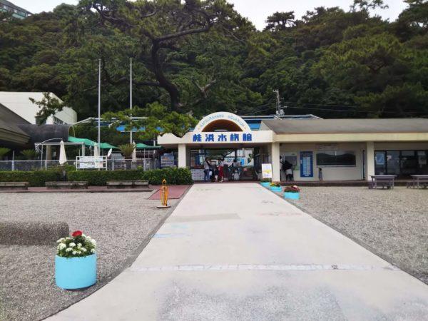 桂浜水族館外観