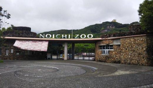高知県 のいち動物公園は見どころいっぱい
