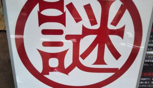 謎壺屋 四国で唯一のリアル脱出ゲーム 香美市