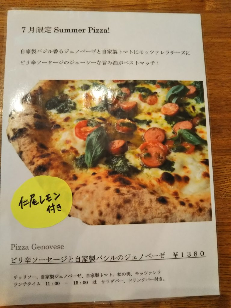 7月のピザ